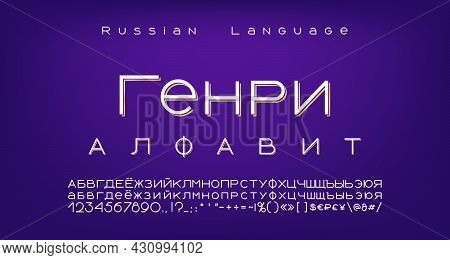 Elegant White Golden Alphabet Russian Cyrillic. Uppercase And Lowercase Letters, Numbers, Symbols An