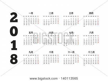 2018 year simple calendar on chinese language, isolated on white