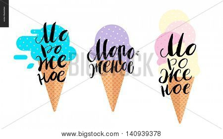 Ice Cream - three russian writings and ice cream cones - vector black ink hand written lettering Ice Cream, and flat cartoon waffle cone with mint, blueberry, vanilla and strawberry scoops
