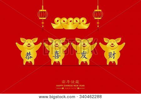 Happy Chinese New Year. Xin Nian Kual Le Characters For Cny Festival The Pig Zodiac. The 4 Four Pigl