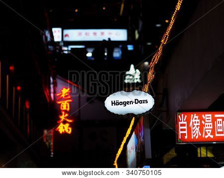 Chongqing, China - December 07, 2019 ; Haagen Dazs Logo Light Box And Store At Night In Shopping Com