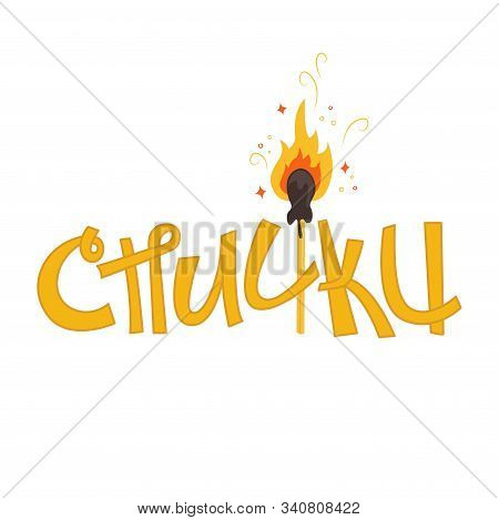 Creative Lettering With Match In Russian - Matches.