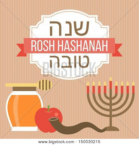 Jewish's new year poster and greeting card background, rosh hashanah, shana tova with shofar, honey, apple and menorah with candle