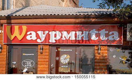Astrakhan, Russia, May 24, 2016: Local fast food using turned well known M of McDonald's in brand name. McDonald's is the world's largest chain of fast food restaurants. Brand mimicry sample.