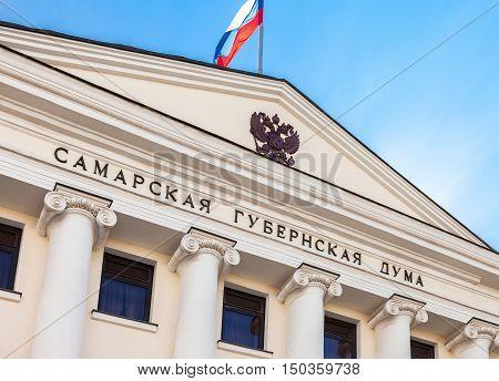 SAMARA RUSSIA - SEPTEMBER 10 2016: Office building of the Samara Regional Duma. Provincial government office