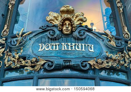 ST PETERSBURG RUSSIA-OCTOBER 3 2016.Architecture elements and mascaron over the entrance to the Book House store at Nevsky Prospect St PetersburgRussia.Closeup of St Petersburg architecture landmark