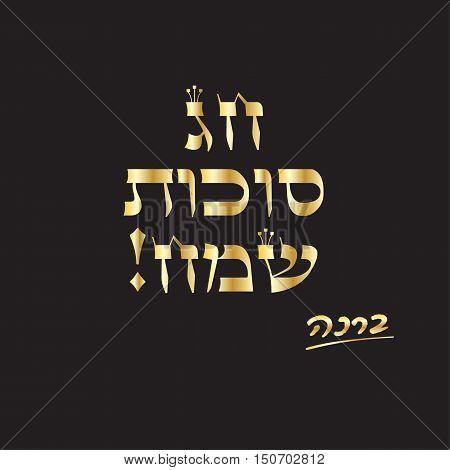 Happy Sukkot Holiday! Hebrew translate: Happy Sukkot Holiday. Vector illustration. Card. Sukkot, Rosh Hashana.