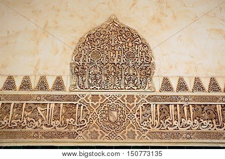 Wall Detail With Arab Ornament In Alhambra, Granada, Spain.