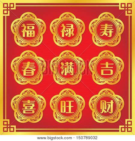 Set of chinese new year letter with golden ornament design. ( translation: blessing, emolument, longevity, spring, full / enough, lucky, happiness, prosperous, property / wealth.)