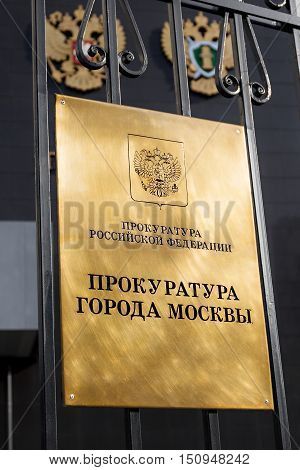 MOSCOW - SEPTEMBER 1 2015: The nameplate of city prosecutors office. Present institution was established in 1933.