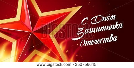 The Day Of Russian Armies. Text - Day Defender Of The Fatherland. 23 February. Russian National Holi