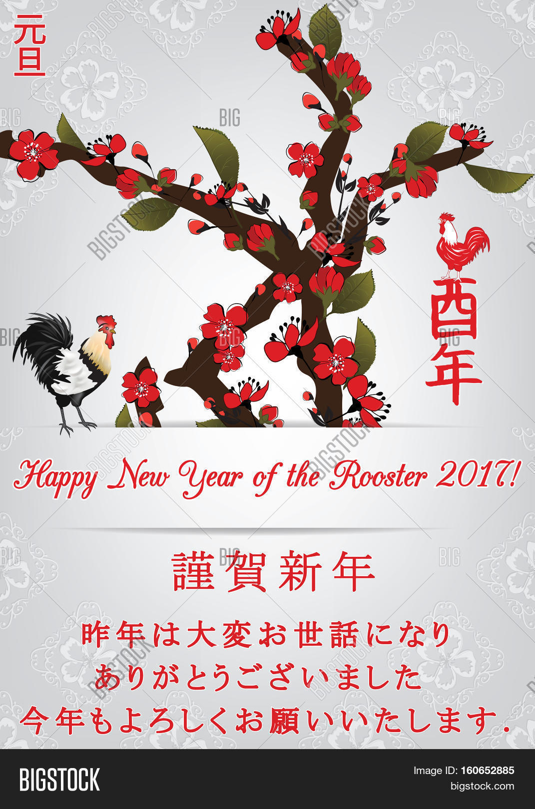 Japanese new year image photo free trial bigstock japanese new year greeting card for the year of the rooster text happy m4hsunfo