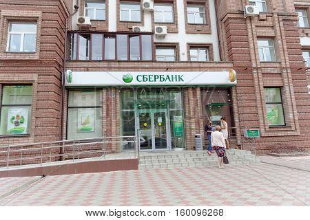 Nizhny Novgorod, Russia. - July 8.2016 Sberbank Bank in the Comintern Street
