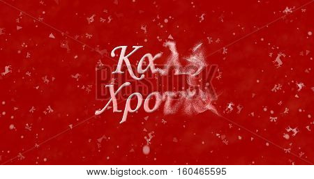 Happy New Year Text In Greek Turns To Dust From Right On Red Background