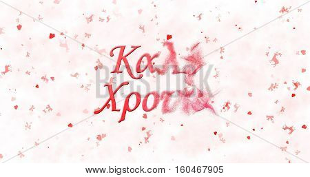 Happy New Year Text In Greek Turns To Dust From Right On White Background
