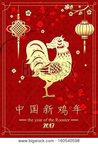 Gold Rooster with flowers, tree and paper lantern. Happy Chinese New Year 2017 Greeting Card. Hieroglyph translation: Chinese New Year of the Rooster
