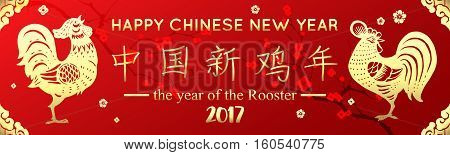 Horizontal banner for Chinese New Year 2017. Gold Roostres on red background. Hieroglyph translation: Chinese New Year of the Rooster