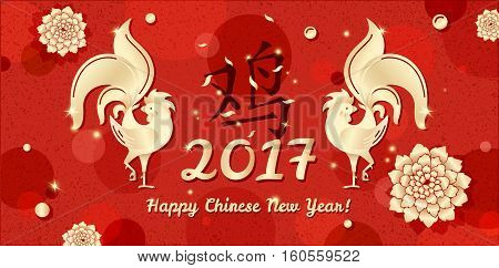 2017 horizontal red banner with golden roosters and chrysanthemums in chinese style. Rooster symbol of 2017 New Year vector illustration. Happy Chinese New Year sign with rooster hieroglyph