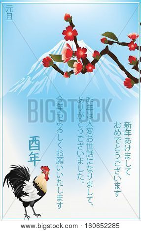 Japanese New Year Greeting card for 2017, the Year of the Rooster. Text meaning: Congratulations on the New Year; Japanese expression equivalent with Thank you for your great help during the past year