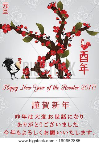 Japanese New Year greeting card for the Year of the Rooster. (Text: Happy New Year. Thank you for all your great help during the past year. I hope for your favor again in the coming year) Print colors