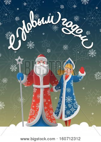 New Year greeting card with cartoon Father Frost and Snow Maiden. Christmas gift card with Santa Claus snowflakes. Winter holiday Xmas postcard with Ded Moroz and Snegurochka. Vector illustration