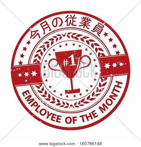 Japanese business award ribbon / distinction: Employee of the month (Japanese language) - red grunge stamp / sticker with champions cup. Print colors used.  Recognition gifts & appreciation gifts