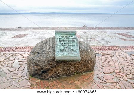 PETROZAVODSK RUSSIA - August 09.2008: Place of beginning of building of municipal embankment ashore the Onega lake