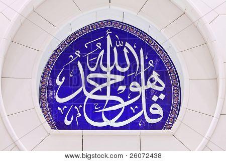 arabesque: design elements of Sheikh Zayed Mosque, Abu Dhabi, United Arab Emirates poster