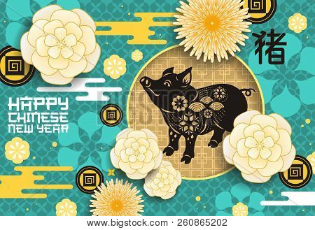 Happy Chinese New Year Greeting Card Of Pig Ornament And China Traditional Symbols, Hieroglyphs And