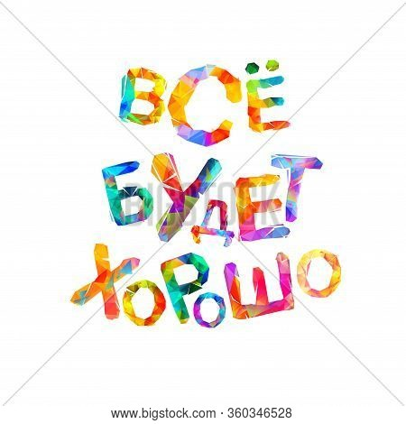 Vector Inscription On Russian. Everything Will Be Fine
