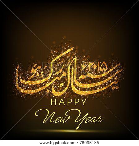 Golden Urdu Calligraphy of text Naya Saal Mubarak Ho (Happy New Year) 2015 on shiny brown background.