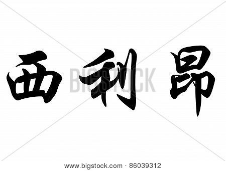 English Name Cyrian In Chinese Calligraphy Characters
