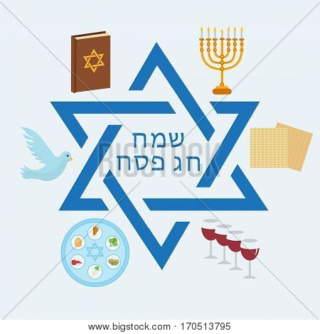 Happy Passover greeting card with torus, menorah, wine, matzoh, seder. Holiday Jewish exodus from Egypt. Pesach template for your design. Vector illustration