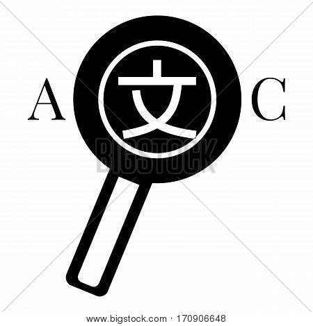 Studying launguage icon. Simple illustration of studying launguage vector icon for web