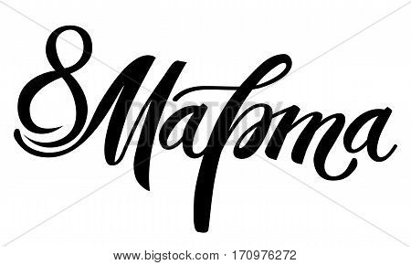 Vector holiday lettering for 8 March, international Women s Day. Modern hand drawn lettering in russian