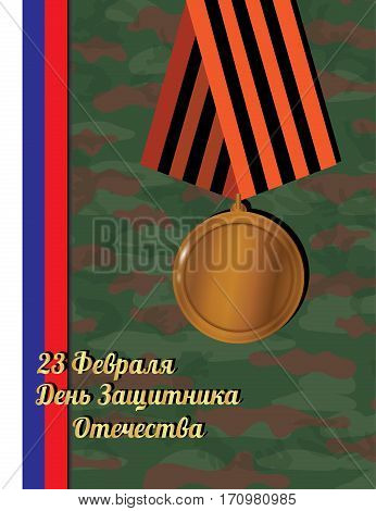 Defender of the Fatherland Day (23 february)
