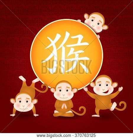 Oriental Happy Chinese New Year 2016 Year Of Monkey Vector Design Chinese Translation: Year Of Monke