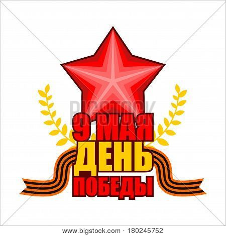 9 May. Victory Day. Russian Patriotic Holiday. Red Star And St. George Ribbon. Translation Russian: