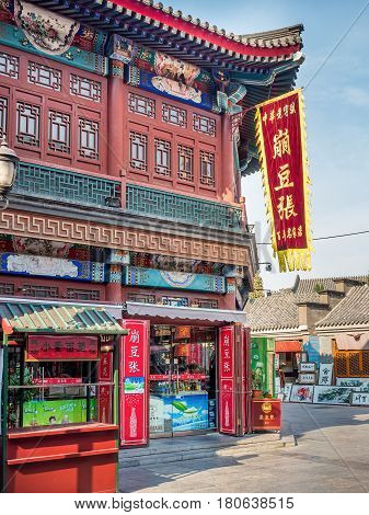 Tianjin, China - Nov 1, 2016: Tianjin Ancient Cultural Street; a corner shop preserved in the classical Qing Dynasty architectural style. Morning scene to what is a very popular tourist area.