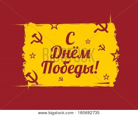 May 9 Russian holiday Victory Day background template. Russian translation of the inscription: May 9. Happy Victory day.