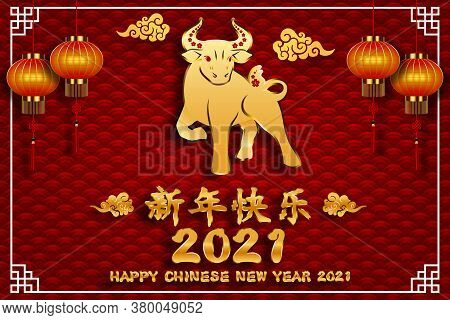 Happy Chinese New Year Background 2021. Year Of The Ox, An Annual Animal Zodiac. Gold Element With A