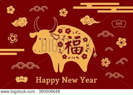2021 Chinese New Year Vector Illustration With Paper Cut Ox Silhouette With Character Fu, Blessing,
