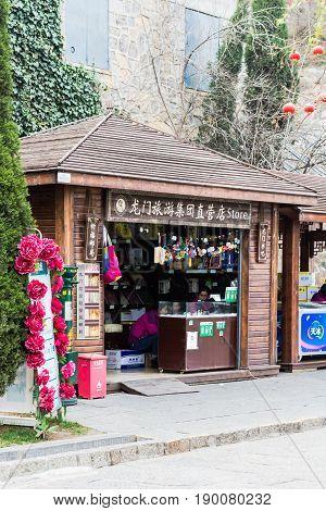 People In Gift Shop In Area Of Longmen Grottoes