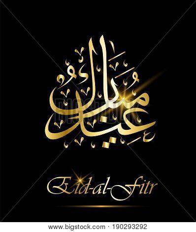 Eid Al Fitr greeting card. Golden lanterns and calligraphy on black background. Vector illustration