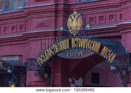 RUSSIA MOSCOW JUNE 8 2017: Entrance to the State Historical Museum Moscow Russia