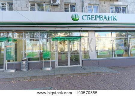 Nizhny Novgorod, Russia. - October 12.2016 Bank of Sberbank Sormovo branch