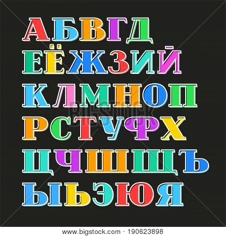 Russian alphabet colorful letters, white outline, black background, vector. Capital letters with serif on a black background. White outline is offset to the side.
