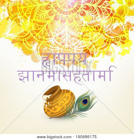 Happy Janmashtami. Indian fest. Dahi handi on Janmashtami, celebrating birth of Krishna. Hand drawn ornate mandala over watercolor. Vector illustration for creative flyer, banner, greeting cards