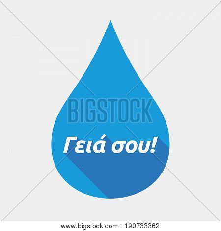 Isolated Water Drop With  The Text Hello In The  Greek   Language
