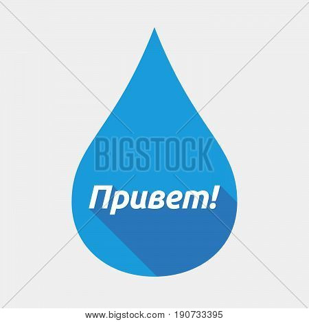 Isolated Water Drop With  The Text Hello In The Russian Language